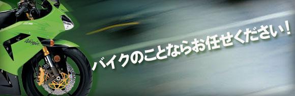 東京都三鷹市 オートバイ 販売 修理 ワールドオート新川