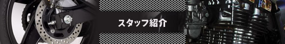 ワールドオート新川のスタッフ紹介